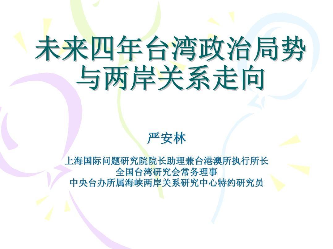 3月21日《未来四年的台湾局势与两岸关系》