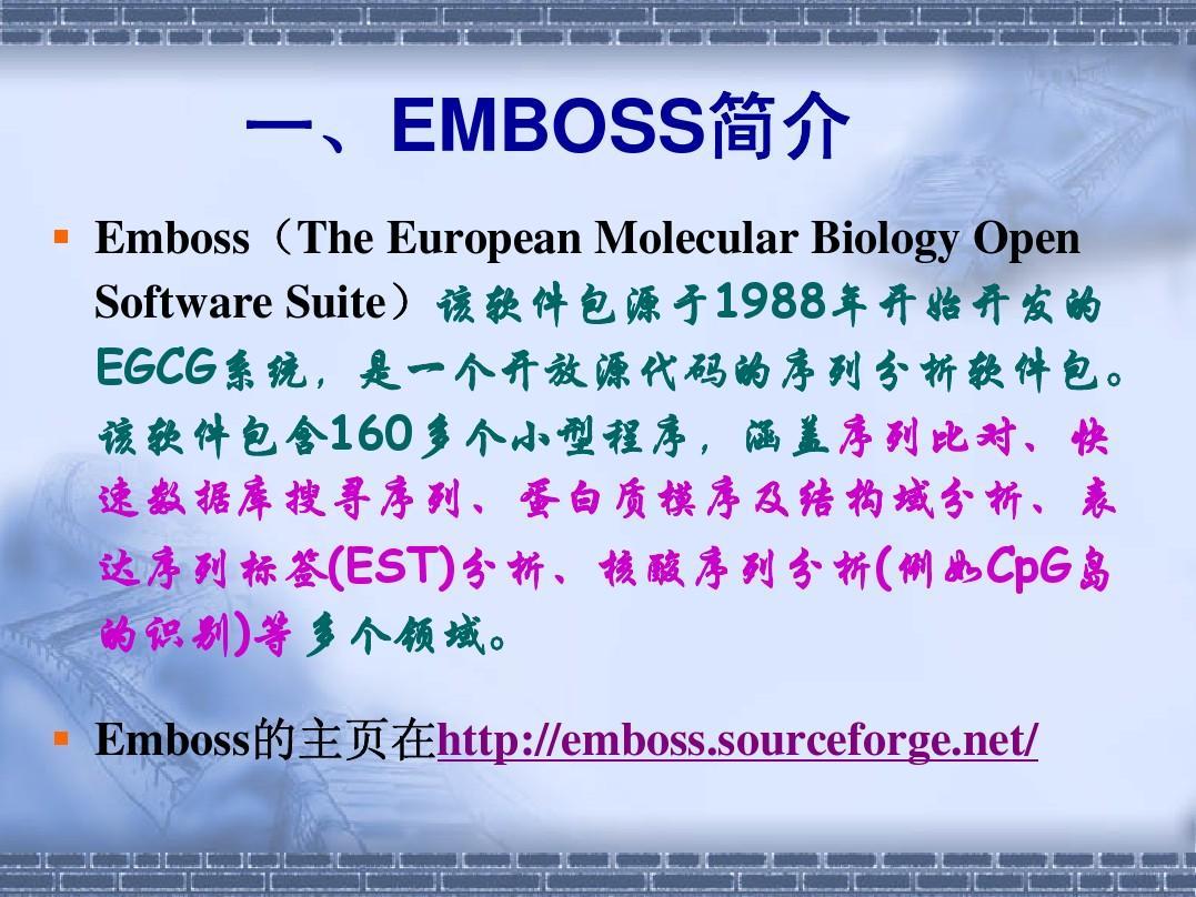 EMBOSS 软件包总结