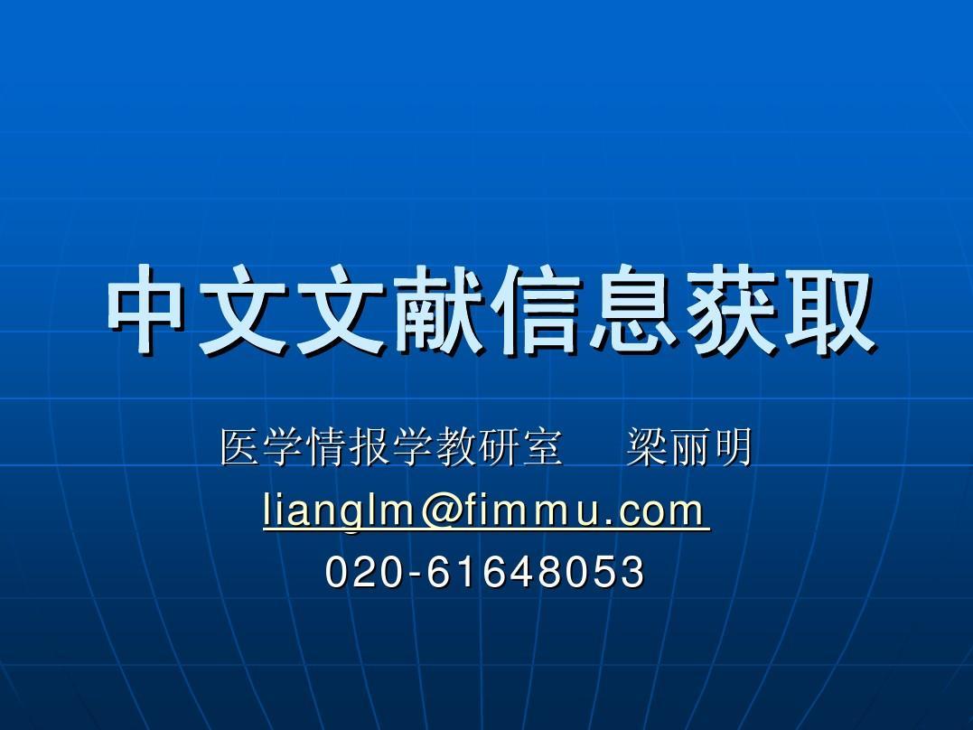 中文文献信息获取