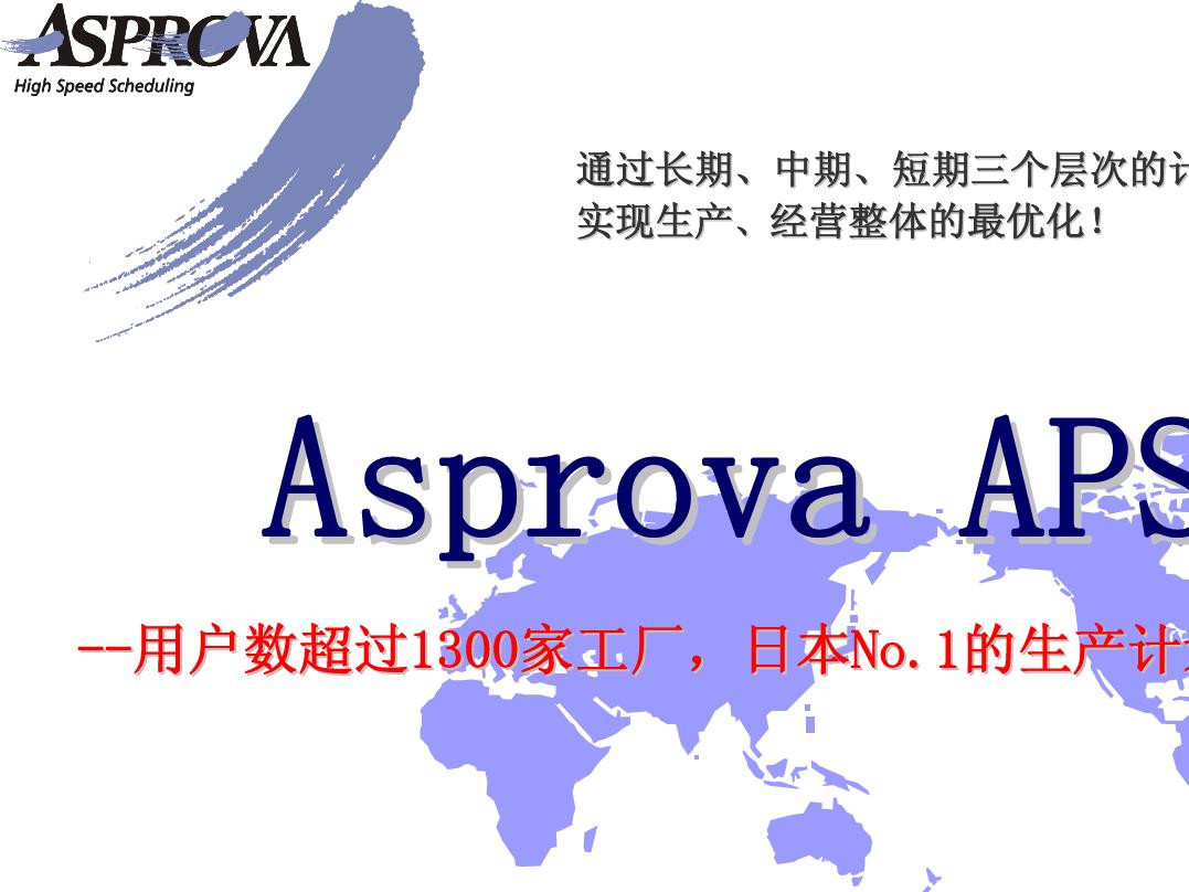 Asprova介绍(中文)-3