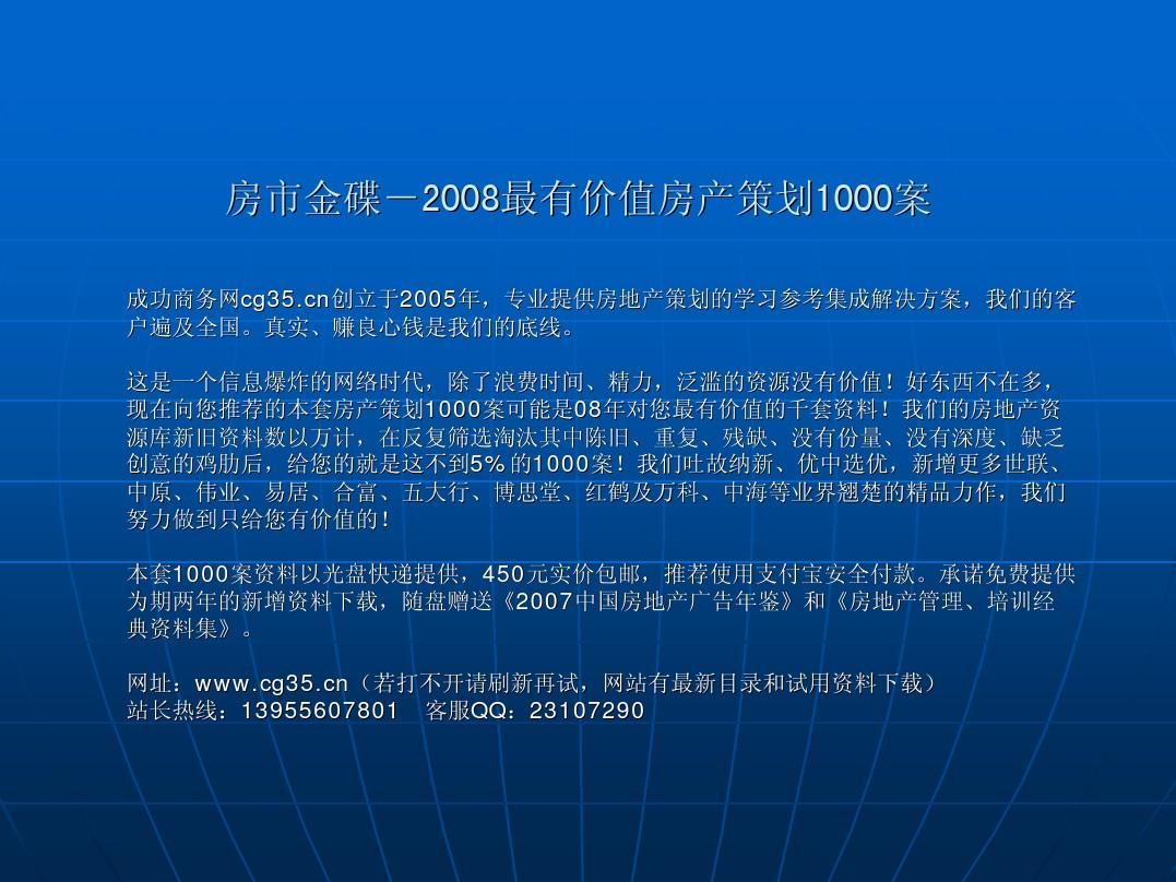 地产工具:项目开发前期市场调研建议书模板(百达辉琪)-57页