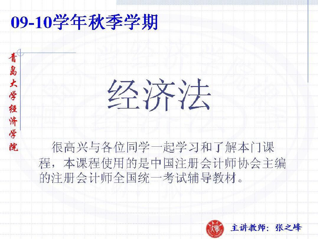 00经济法课程01-1绪论与经济法基础