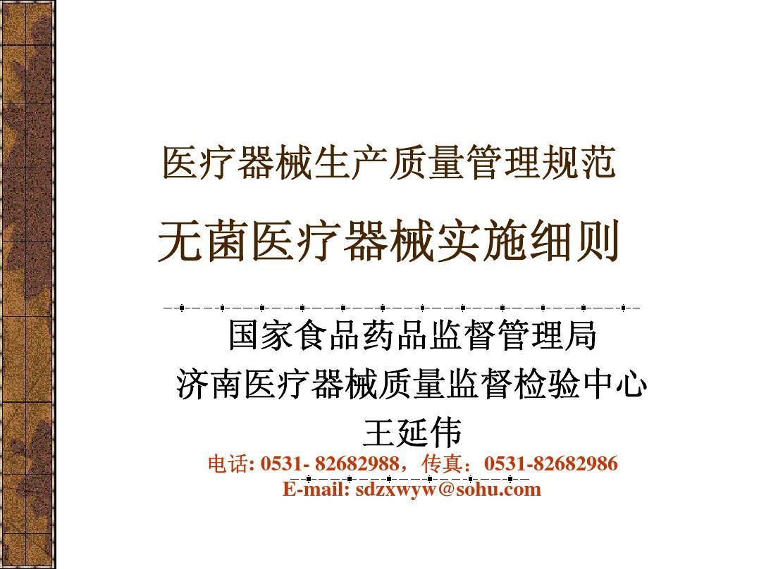 《医疗器械生产质量管理规范无菌医疗器械实施细则(试行)》