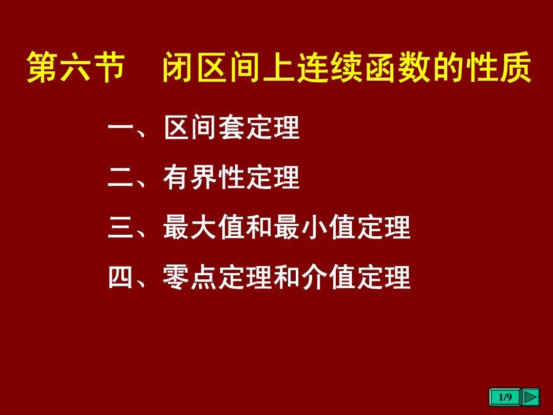 2-6高等数学 A类 课件 完整典藏版(适用于自学、考研)
