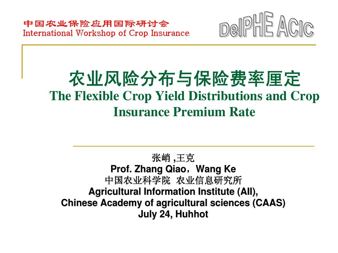 The Flexible Crop Yield Distributions and CropInsurance Premium Rate