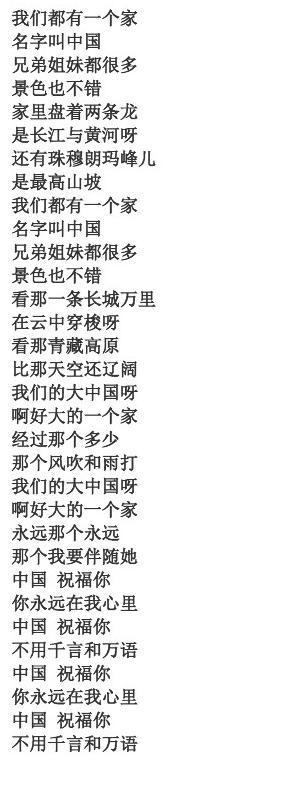 大中国(歌词)