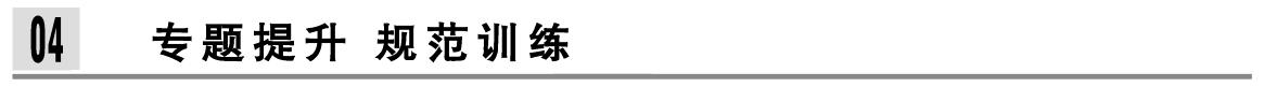 江苏省2014届高考地理二轮专题复习 Word版训练 第二部分 专题三 水体运动规律