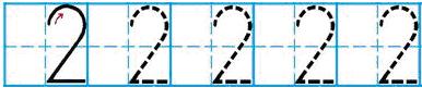 一年级数学_数字描红田字格带笔画提示(1)
