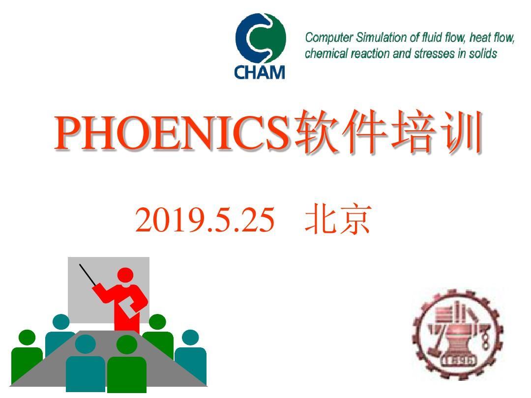 phoenics实例应用中文版