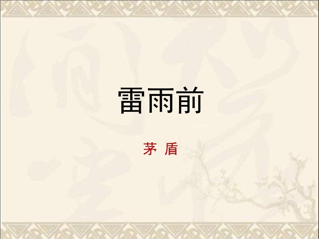 2016苏教版课件微码选修《语文前》ppt雷雨1三中高中高中部广州二图片