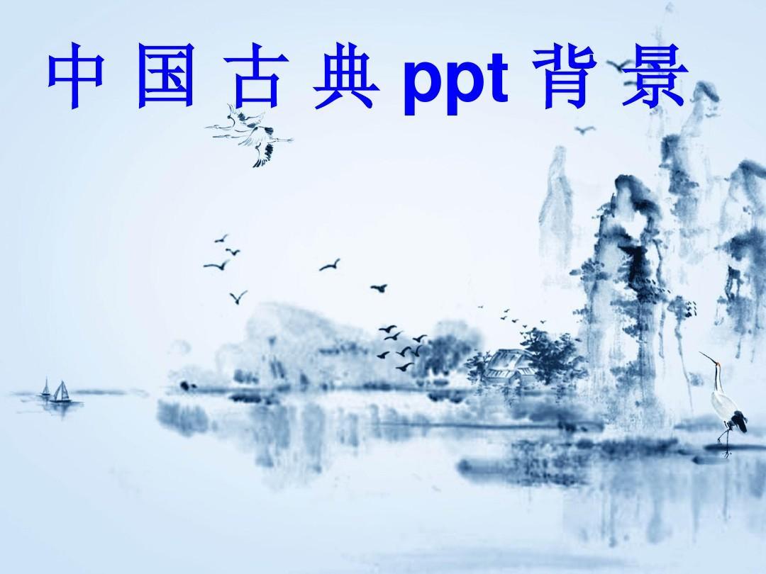 中国古典ppt背景