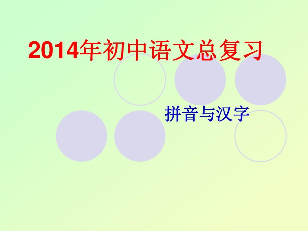 2012年品德课件总复习语文:拼音与汉字复习答思想初中视频初中图片
