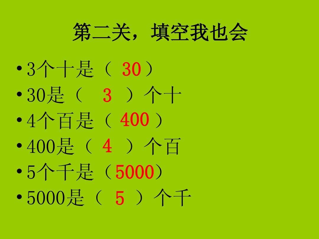 苏教版三教案上课件整十数,整百数乘一位数的设计及估算数学ppt撘石年级口算图片