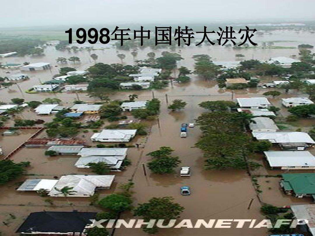98洪灾_1998年中国特大洪灾