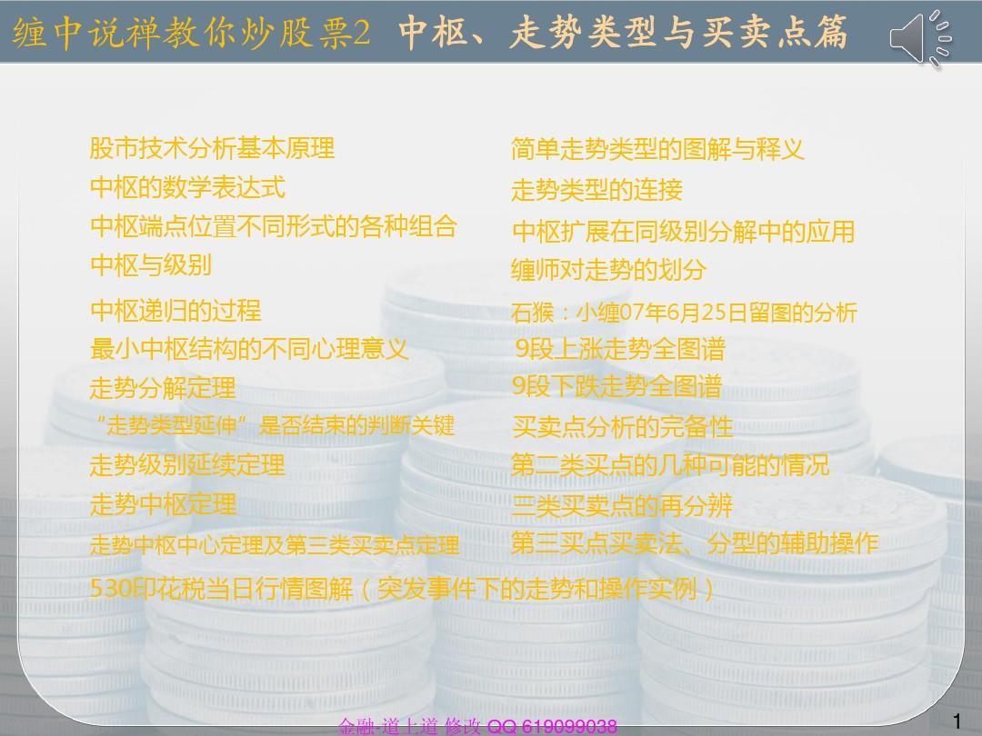 缠中说禅教你炒股02:中枢、走势类型和买卖..打印版本.