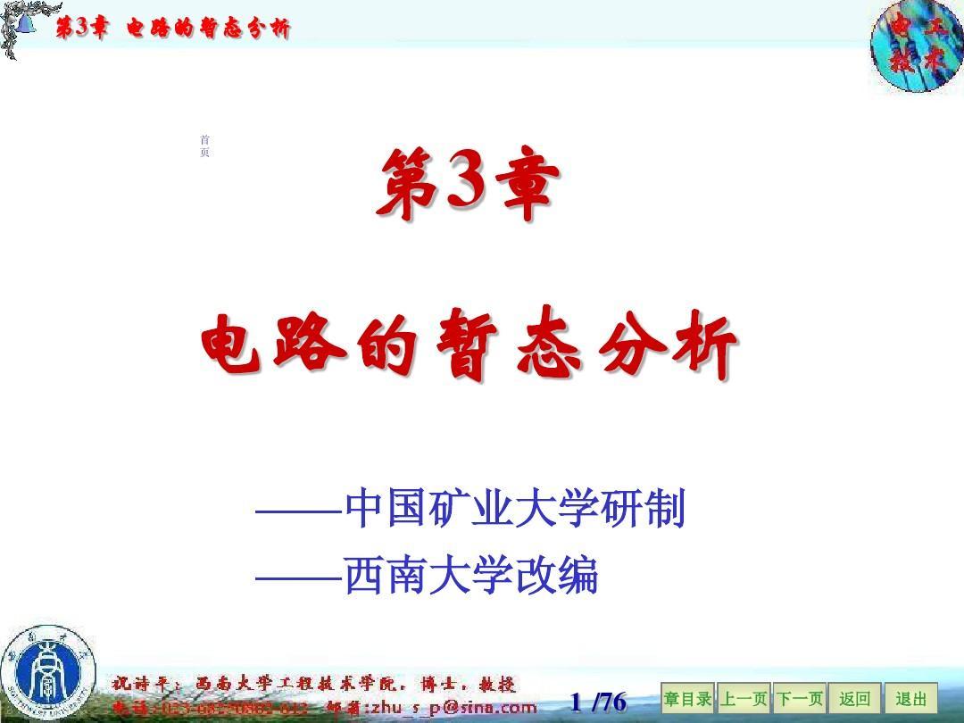 电工学 第七版 上册 第03章  电路的暂态分析(5h)