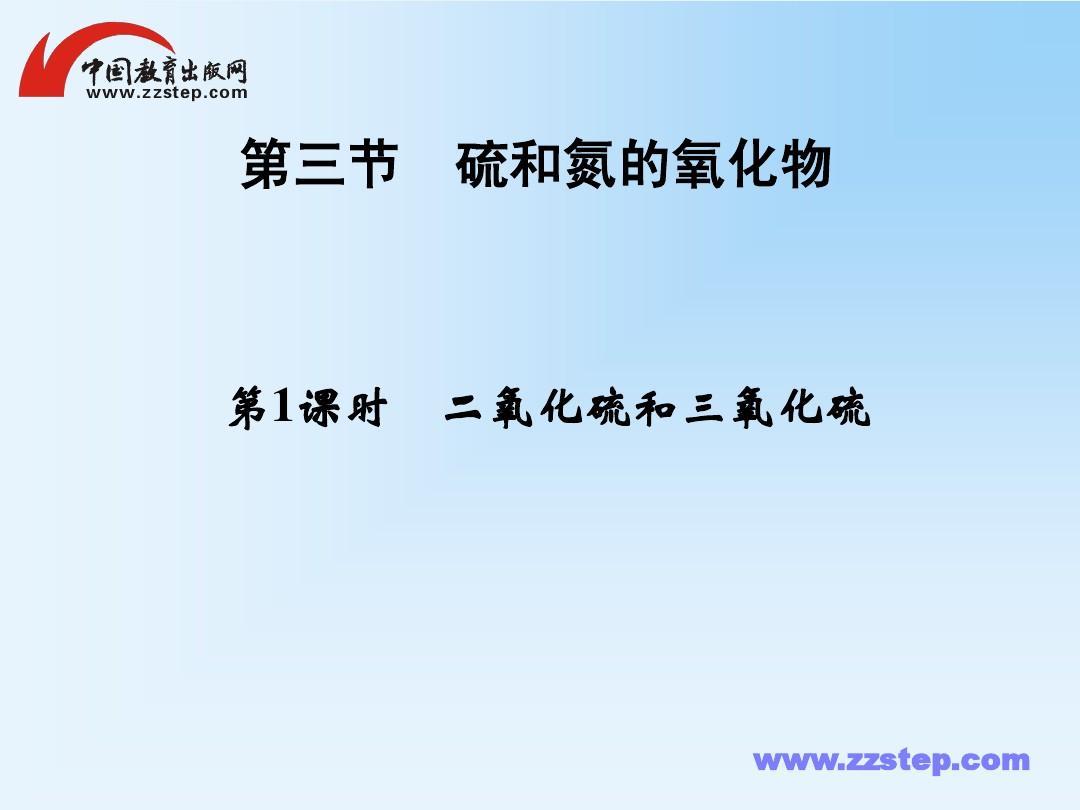 2012新课标同步导学高一化学课件:4.3.1(人教版必修1)PPT
