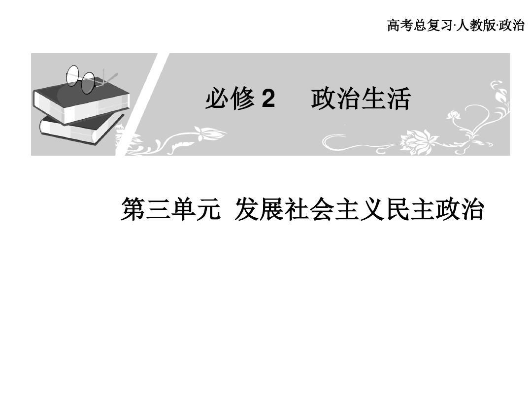 【政治课件】高考政治一轮复习PPT(神奇的货币等81个) 24答案