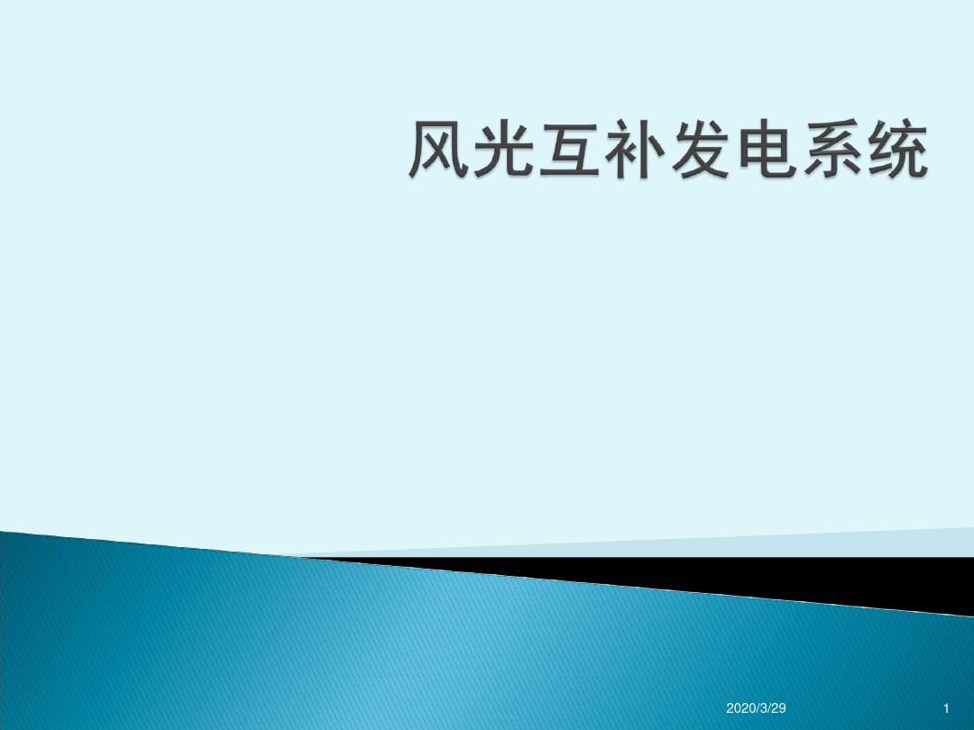 风光互补发电系统PPT课件