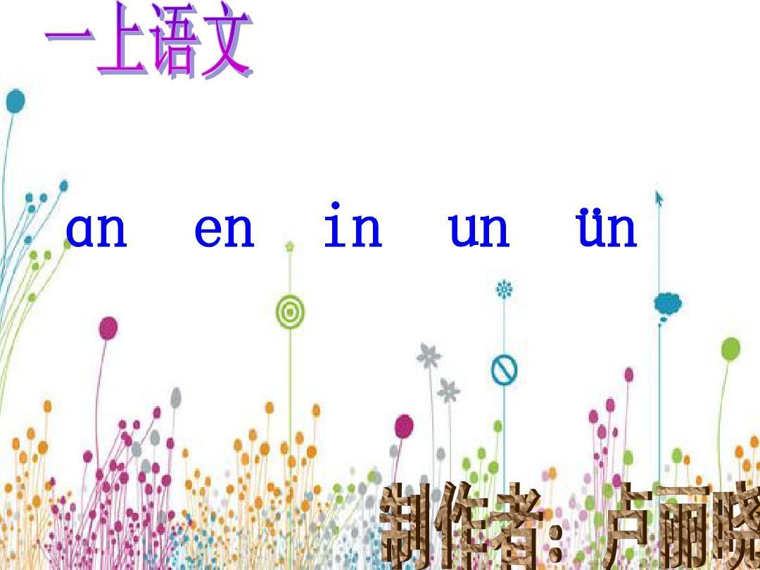 an_en_in_un课件