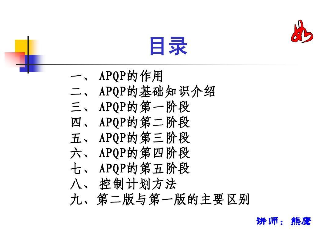 apqp_第二版程培训教材a[1]