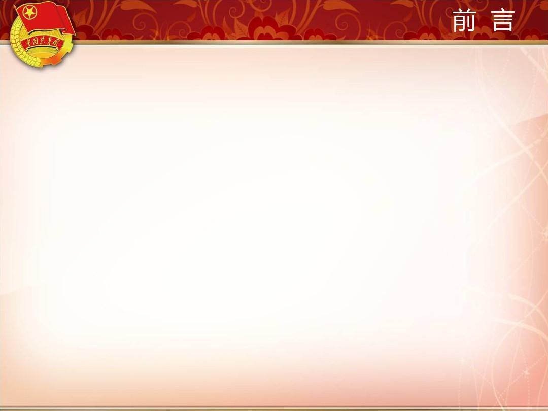 共青团ppt模板图片