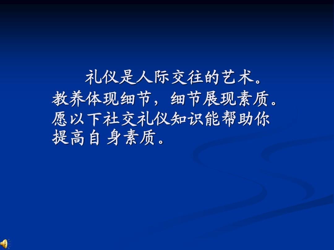 社交礼仪教案_男士着装礼仪_word文档在线阅读与下载_无忧文档
