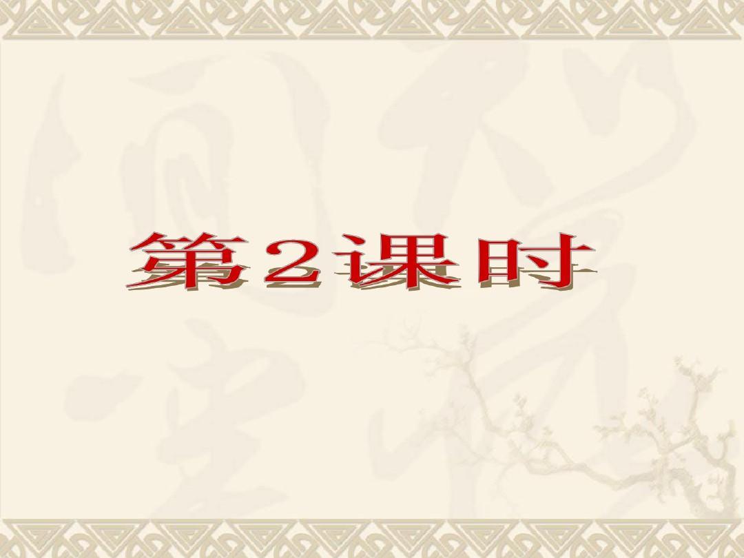 【人教版】2013�弥锌蓟��W考前�狳c�_刺�n件《第18�v 酸�A�}基�A知�R 2 》