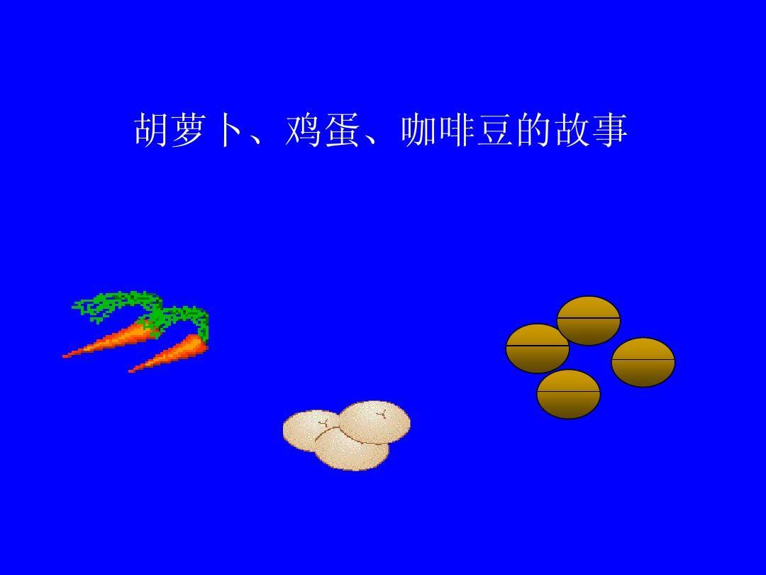 关于胡萝卜、鸡蛋、咖啡豆的故事(中文版)PPT