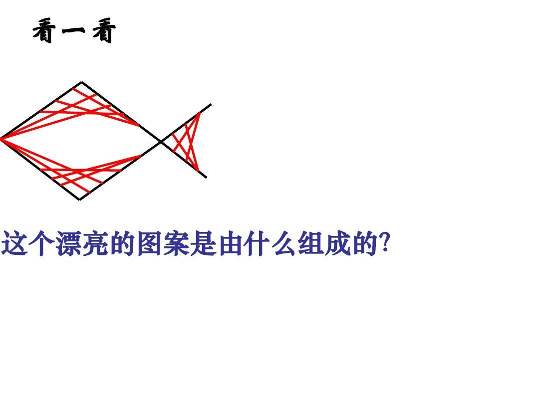 上册版直线七小班射线4.2教案、人教、数学(共线段《儿童乐园》年级图片