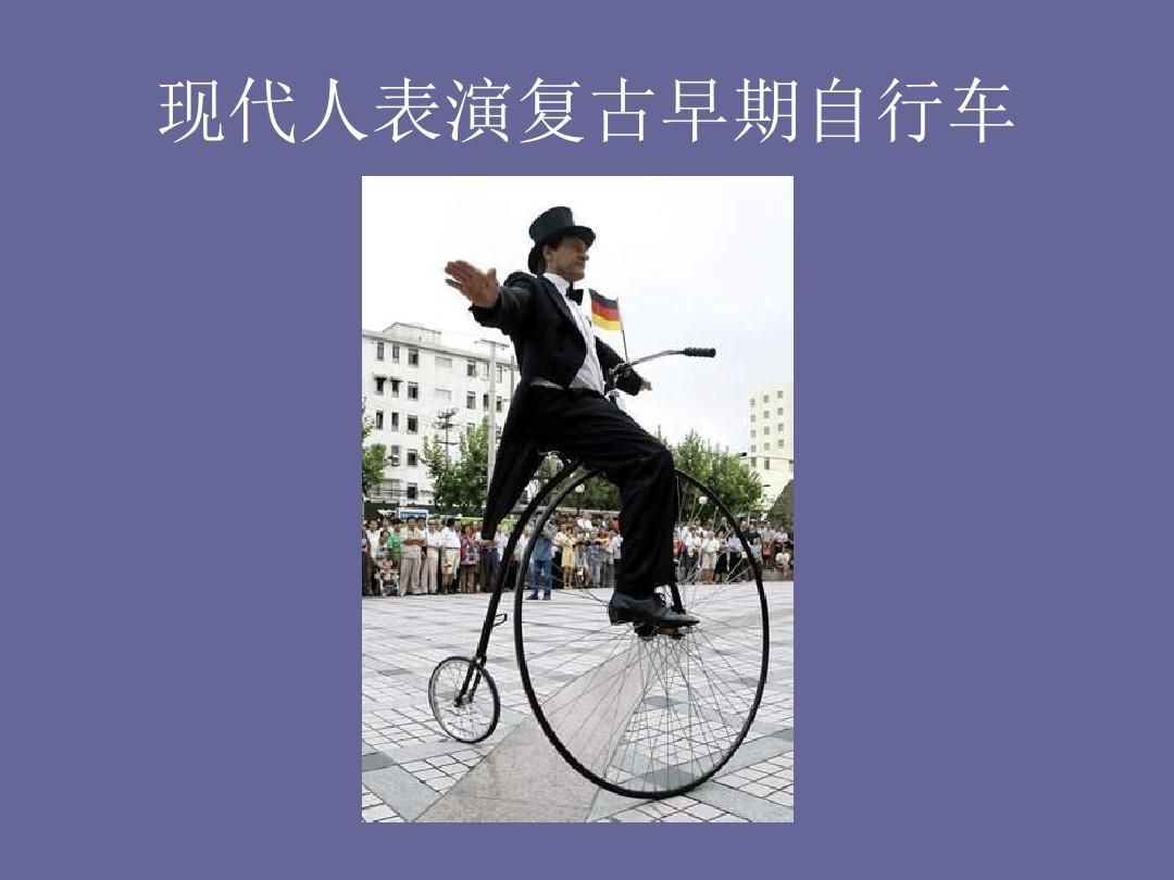 新人教版三年级上册美术第15课《我设计的自行车》课件ppt图片