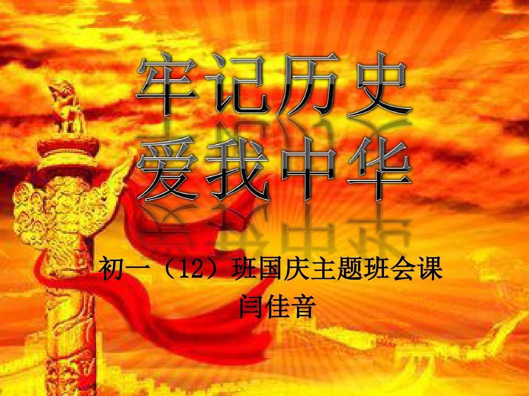 初一(12)班国庆主题班课闫佳音三位中国美术家说课稿图片