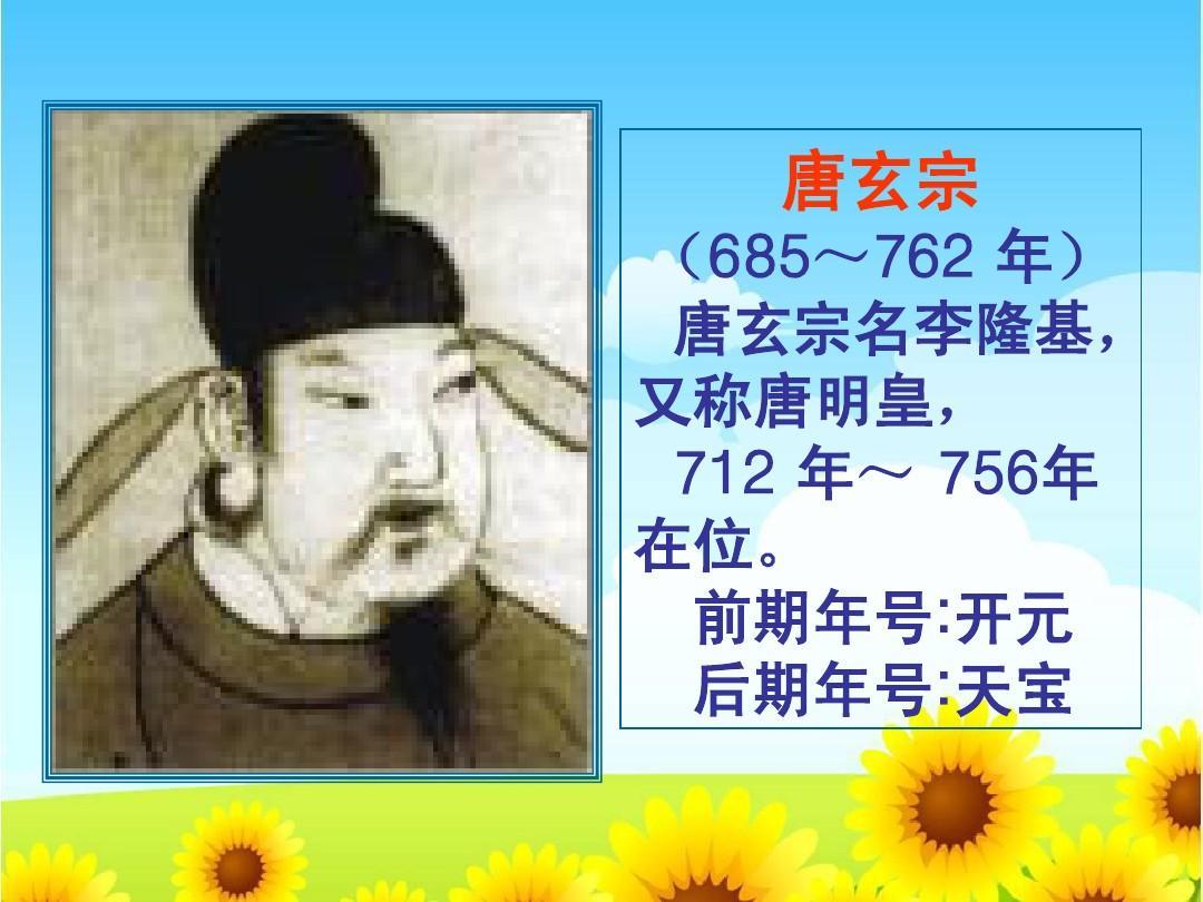 唐玄宗 (685~762 年) 唐玄宗名李隆基, 又称唐明皇, 712 年~ 756年 在