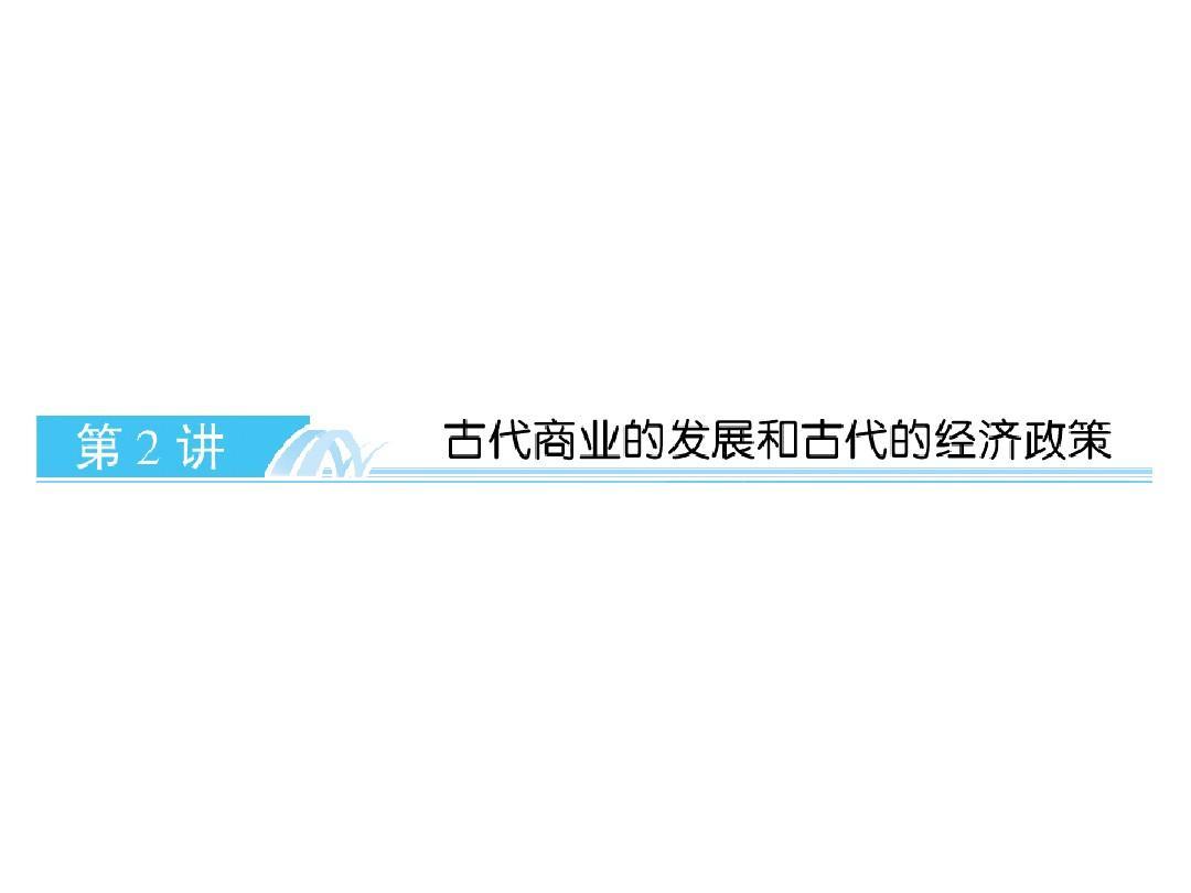 2013届高三第一轮复习:古代商业的发展和古代的经济政策