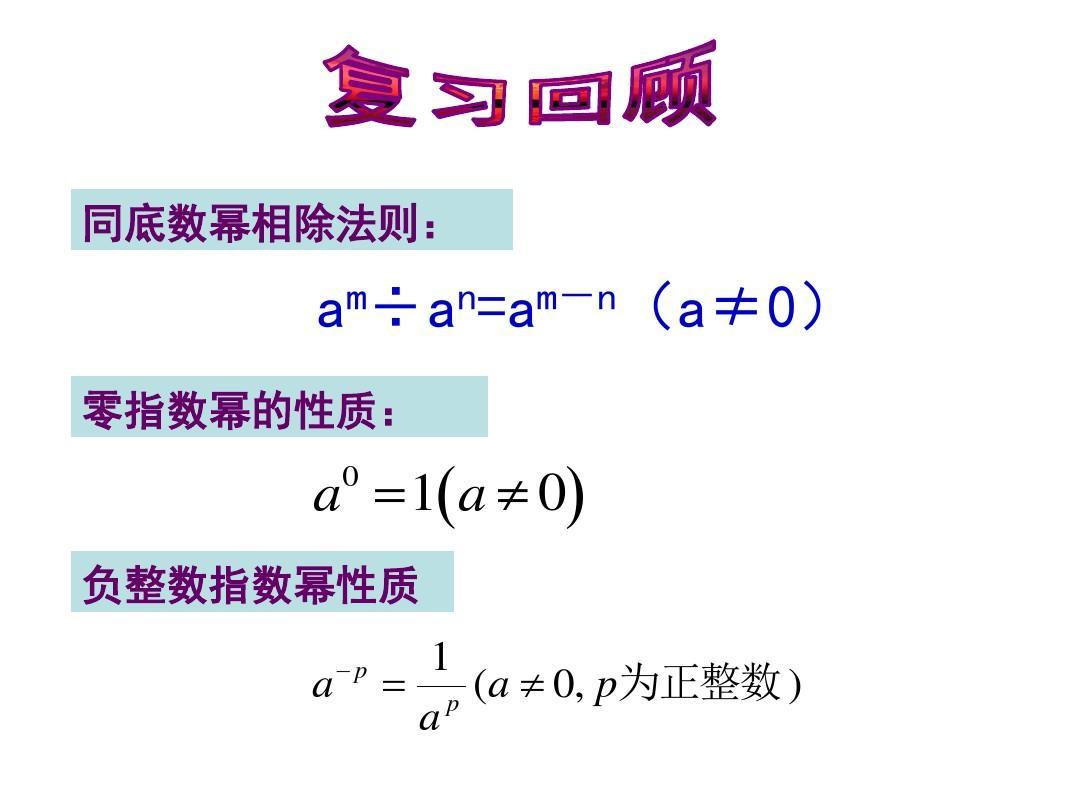 新浙教版七年级整式下学期备课年级3.7科学的数学(1)ppt青岛版六上册课件除法全册备课图片