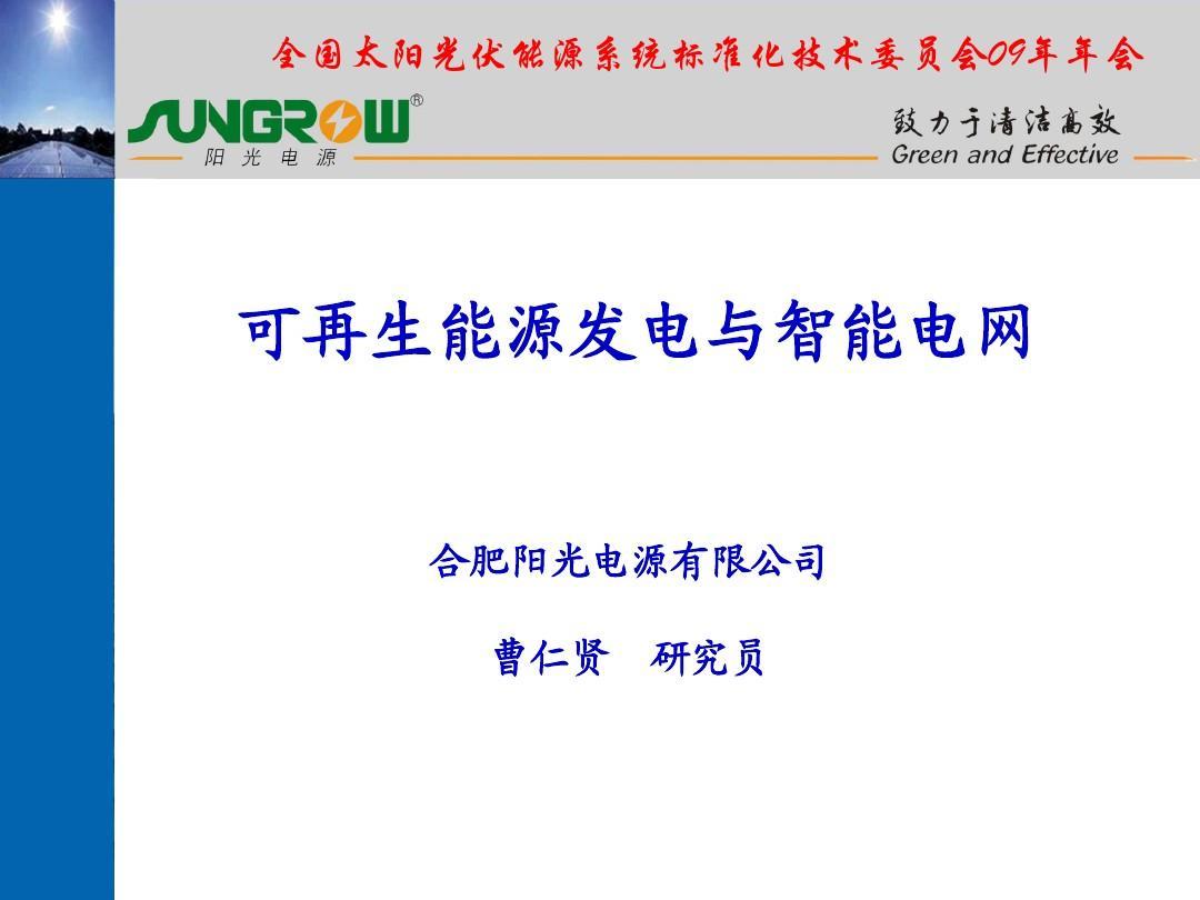曹仁贤 可再生能源发电与智能电网PPT