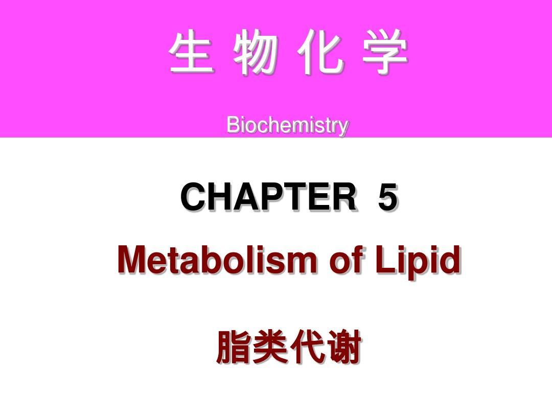 生物化学课件 第五章 脂类代谢