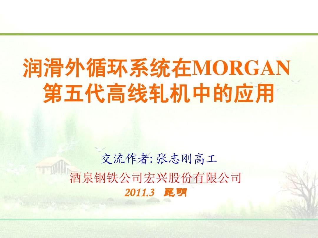 润滑外循环系统在MORGAN第五代高线轧机中的应用