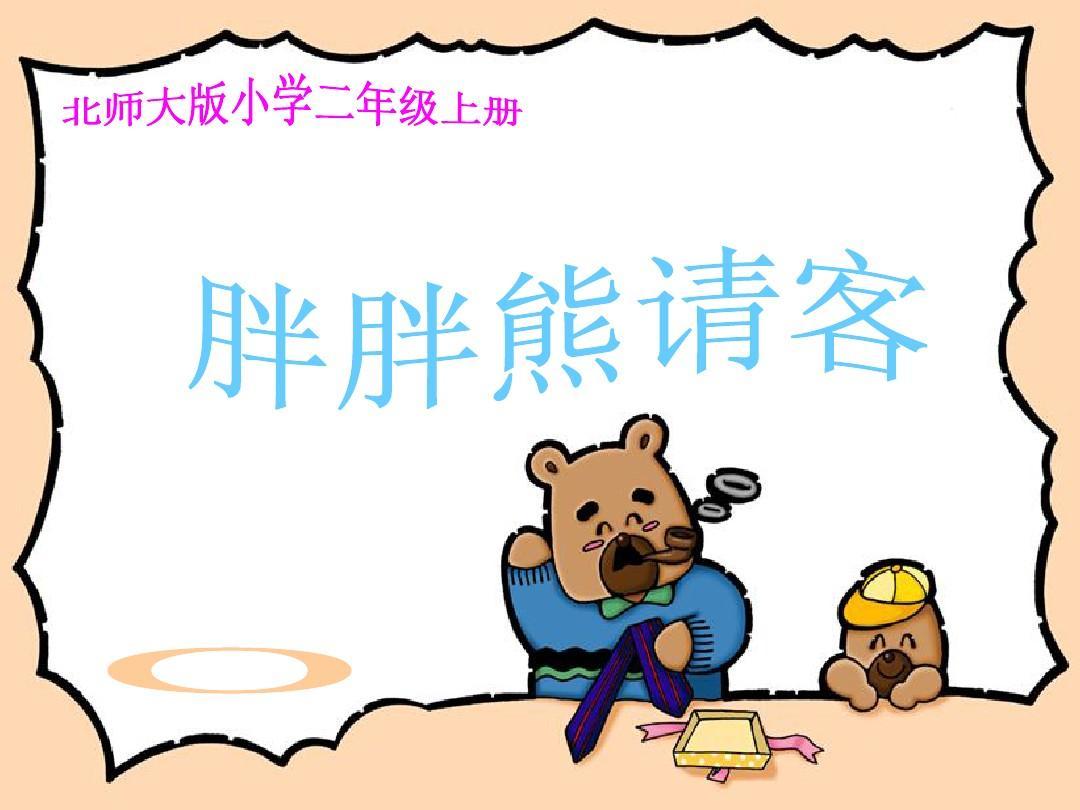 北师版小学二年级上,胖胖熊请客,学习4的九九乘法表