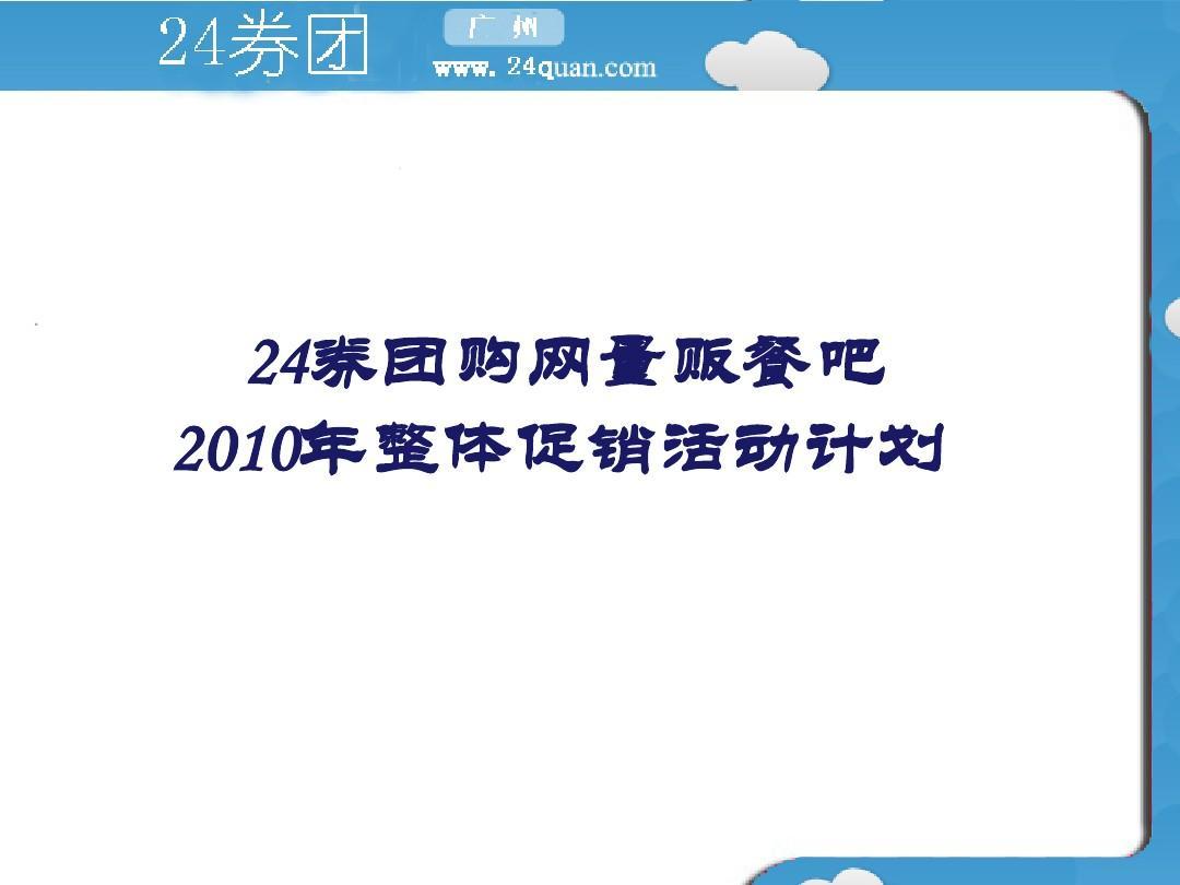 24券团购网商家活动策略策划案ppt