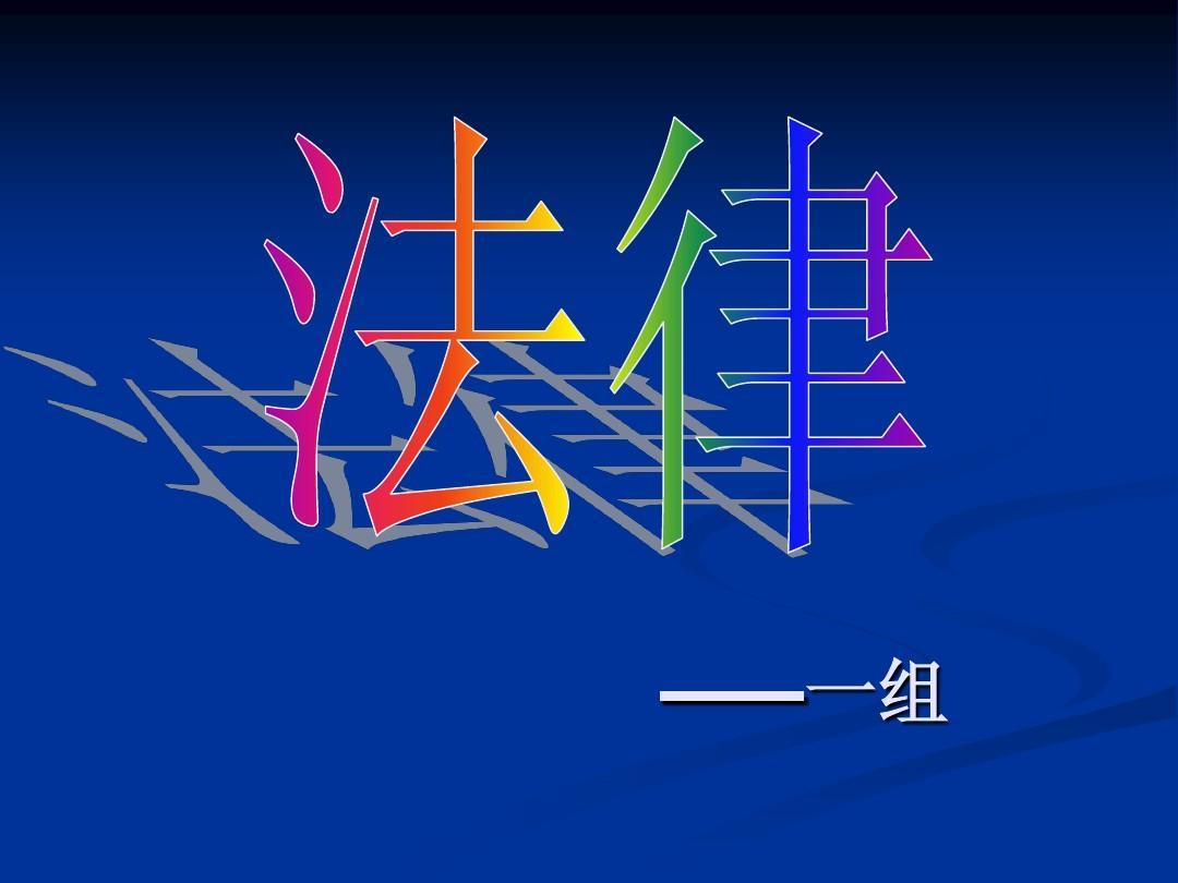 中学生广角教育课法制ppt小学课件课件排列与v广角数学图片