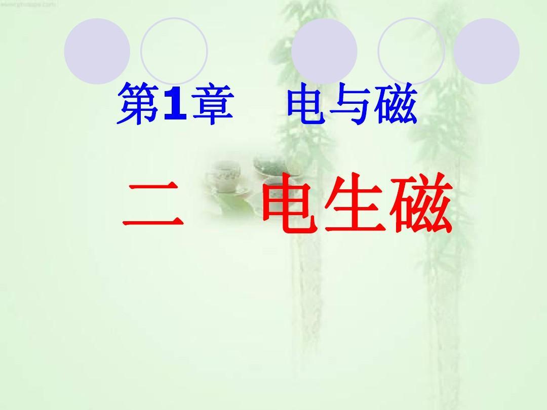 20.2电生磁ppt+flash课件(1)