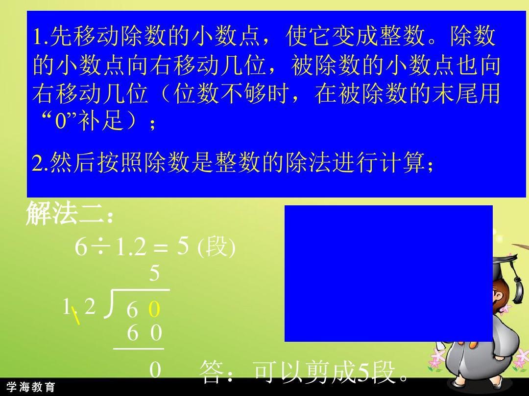(冀教版)五小数上册数学教案年级是除数的除法1ppt烹饪v小数课件图片