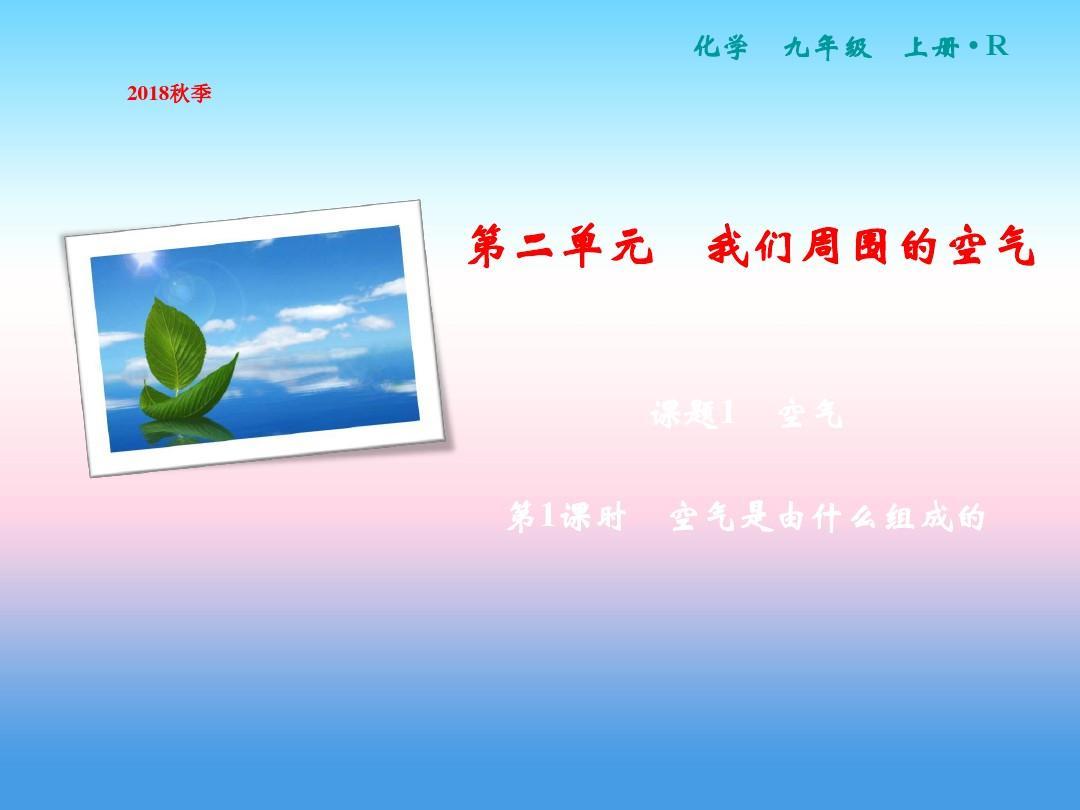 九年級化學上冊第2單元我們周圍的空氣課題1空氣第1課時空氣是由什么組成的作業(新版)新人教版