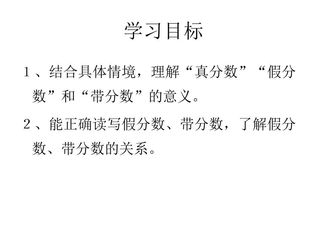 北师大版五上册习题数学《分饼》(反思课及答案)年级ppt谁的嗯嗯在我头上课后公开图片
