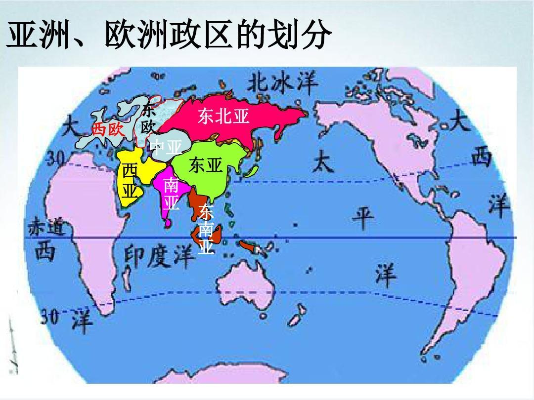 亚洲一�_1《亚洲及欧洲》(湘教版下册)ppt