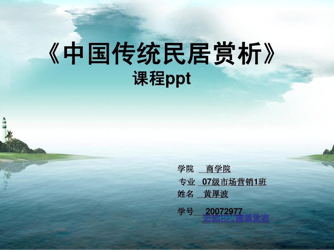 中国传统民居赏ppt