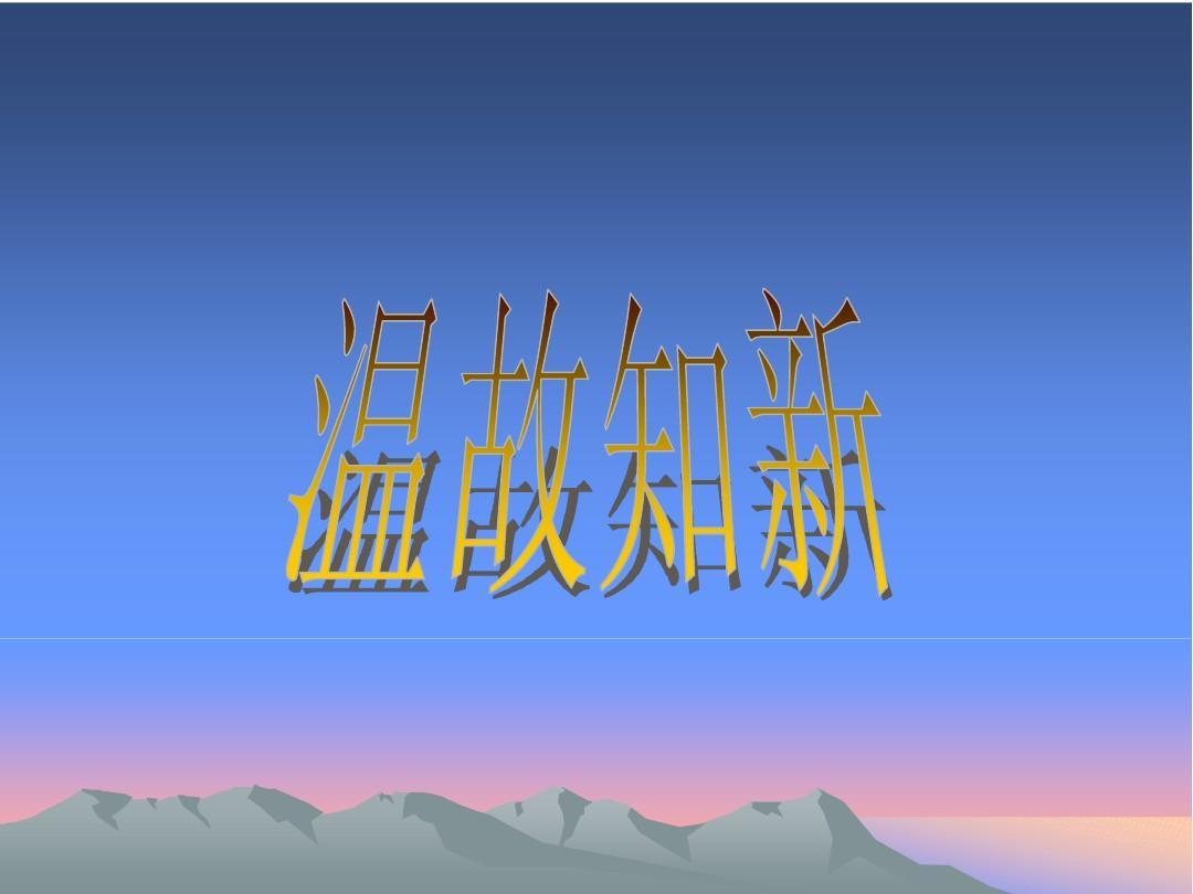 人教版九上历史 第9课古代科技与思想文化(二)20140710
