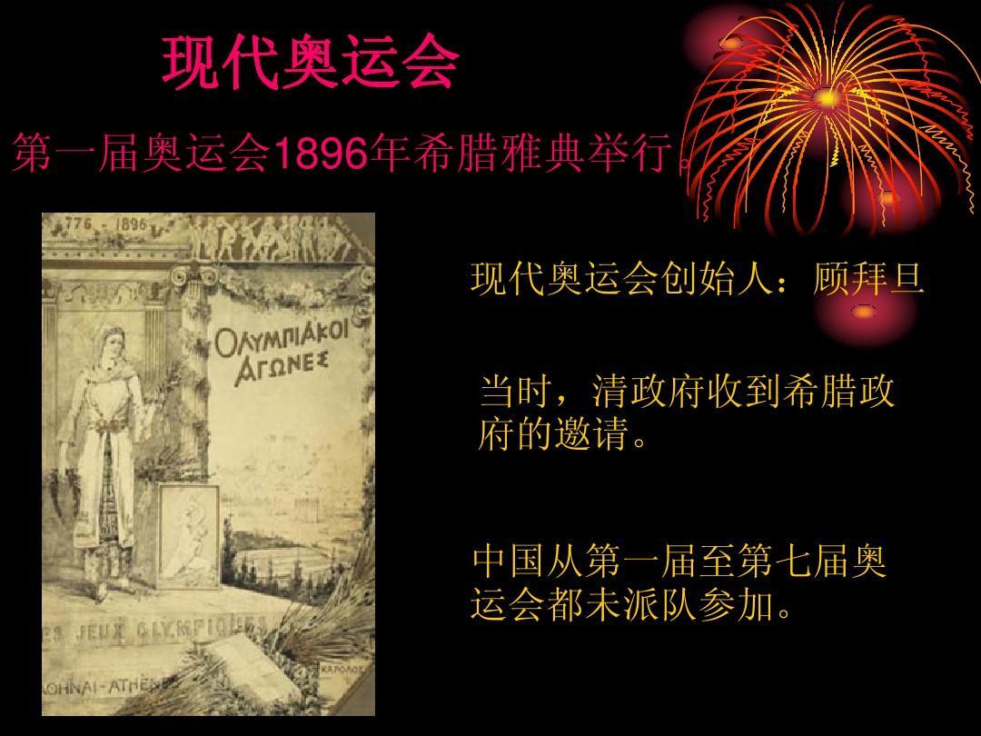 中国与奥运会ppt_word文档在线阅读与下载图片