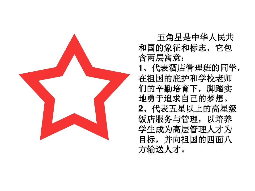 五角星是中华人民共 和国的象征和标志,它包 含两层寓意: 1,代表酒店图片